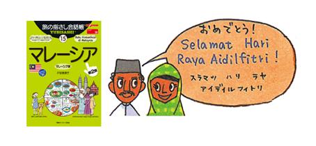 旅の指さし会話帳15マレーシア(マレーシア語)[第2版] あけましておめでとう