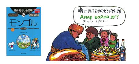 旅の指さし会話帳16モンゴル(モンゴル語) あけましておめでとう