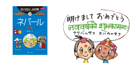 旅の指さし会話帳25ネパール(ネパール語) あけましておめでとう
