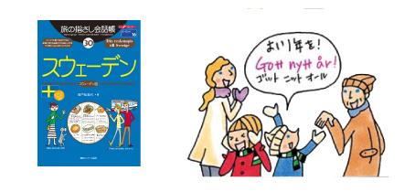旅の指さし会話帳30スウェーデン(スウェーデン語) あけましておめでとう