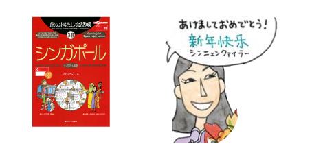 旅の指さし会話帳38シンガポール(シンガポール英語) あけましておめでとう