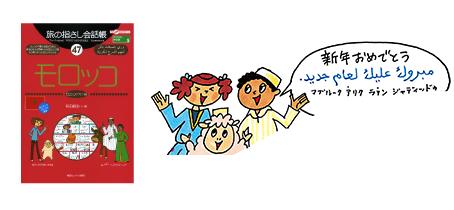 旅の指さし会話帳47モロッコ(アラビア語) あけましておめでとう