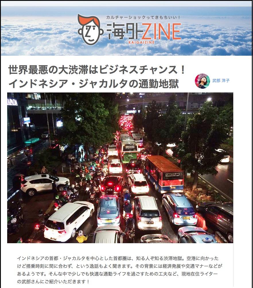 インドネシア、恐怖の渋滞とトイレ