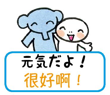 元気だよ! LINEスタンプ台湾華語版