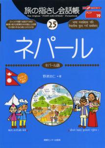 旅の指さし会話帳25ネパール(ネパール語)
