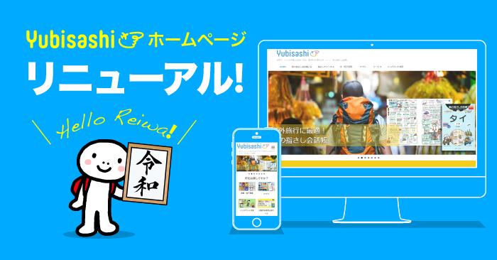 Yubisashiホームページリニューアル!