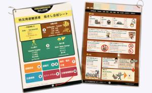 神奈川県旅館ホテル生活衛生同業組合様(防災用避難誘導 指さし会話シート)