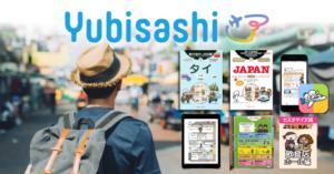 旅の指さし会話帳YUBISASHI