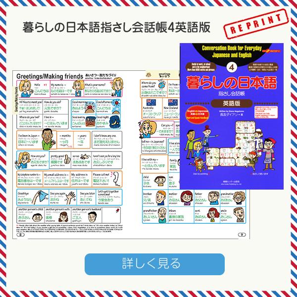 暮らしの日本語指さし会話帳4英語版