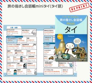 旅の指さし会話帳miniタイ(タイ語)