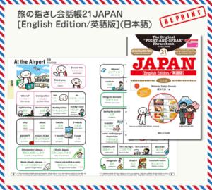 旅の指さし会話帳21JAPANEnglish Edition/英語版(日本語)