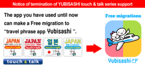 Notice of termination of YUBISASHI touch & talk series support