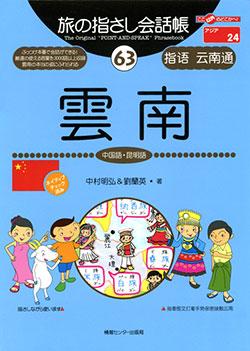 旅の指さし会話帳63雲南(中国語・昆明語)