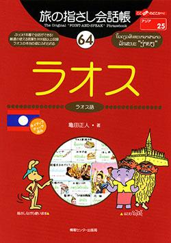 旅の指さし会話帳64ラオス(ラオス語)