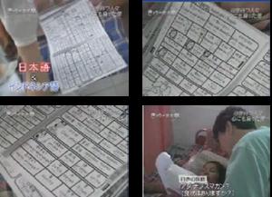 スマトラ島沖大津波による被災者支援のために現地に赴いた日本赤十字社が「旅の指さし会話帳2インドネシア」を使用。