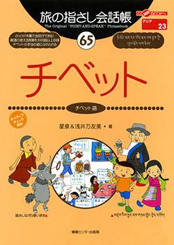 旅の指さし会話帳65チベット(チベット語)