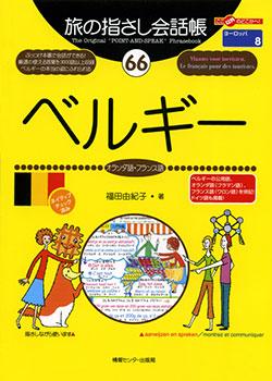 旅の指さし会話帳66ベルギー(オランダ語・フランス語)