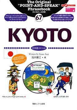 旅の指さし会話帳67KYOTO(英語→日本語京ことば)