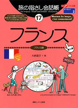 旅の指さし会話帳17フランス(フランス語)[第二版]