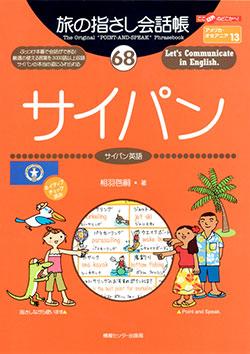 旅の指さし会話帳68サイパン(サイパン英語)