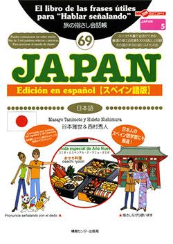 旅の指さし会話帳69JAPAN[Edicion en espanol/スペイン版](日本語)