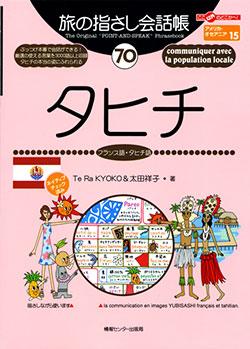 旅の指さし会話帳70タヒチ(フランス語・タヒチ語)