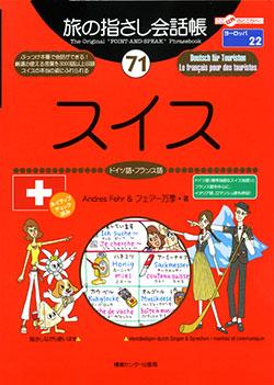 旅の指さし会話帳71スイス(ドイツ語・フランス語)