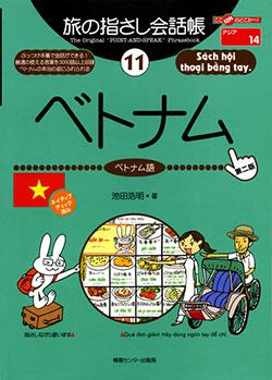 旅の指さし会話帳11ベトナム(ベトナム語)[第二版]