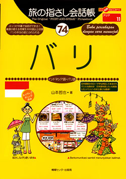 旅の指さし会話帳74バリ(インドネシア語,バリ語)