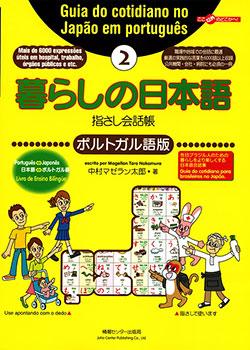 暮らしの日本語指さし会話帳2ポルトガル語版