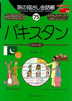 旅の指さし会話帳75パキスタン(ウルドゥー語)