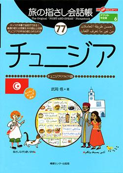 旅の指さし会話帳77チュニジア(チュニジア・アラビア語)