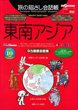 旅の指さし会話帳東南アジア(9カ国語会話集)