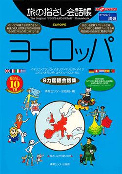 旅の指さし会話帳ヨーロッパ(9カ国語会話集)