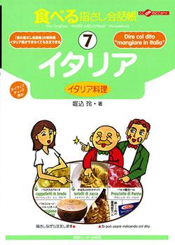 食べる指さし会話帳7イタリア(イタリア料理)