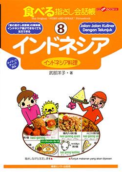 食べる指さし会話帳8インドネシア(インドネシア料理)