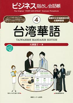 ビジネス指さし会話帳4台湾華語