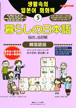 暮らしの日本語指さし会話帳5韓国語版