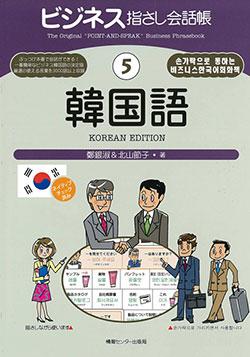 ビジネス指さし会話帳5韓国語