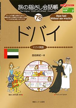 旅の指さし会話帳78ドバイ(ドバイ英語)