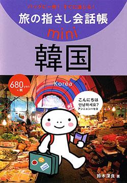 旅の指さし会話帳mini韓国[韓国語]