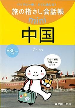 旅の指さし会話帳mini中国[中国語]