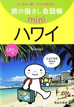 旅の指さし会話帳miniハワイ[ハワイ英語]