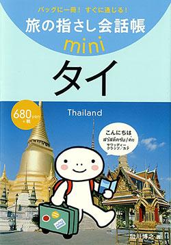 旅の指さし会話帳miniタイ[タイ語]