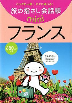 旅の指さし会話帳miniフランス[フランス語]
