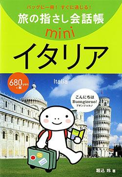 旅の指さし会話帳miniイタリア[イタリア語]