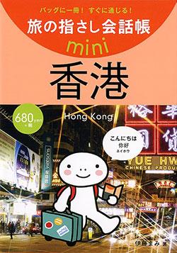 旅の指さし会話帳mini香港[広東語]