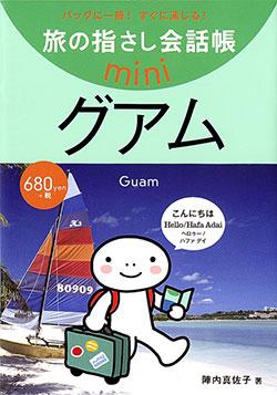 旅の指さし会話帳miniグアム[グアム英語]