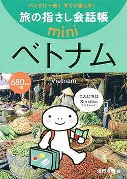 旅の指さし会話帳miniベトナム[ベトナム語]