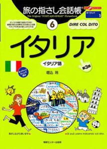 旅の指さし会話帳6イタリア(イタリア語)[第3版]